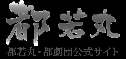 都若丸・都劇団公式サイト