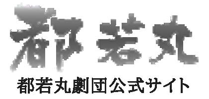 都若丸劇団公式サイト